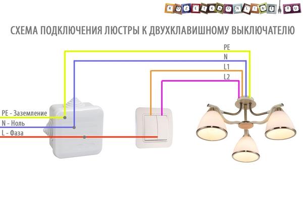 Схема подключения выключателя на 2 клавиши фото