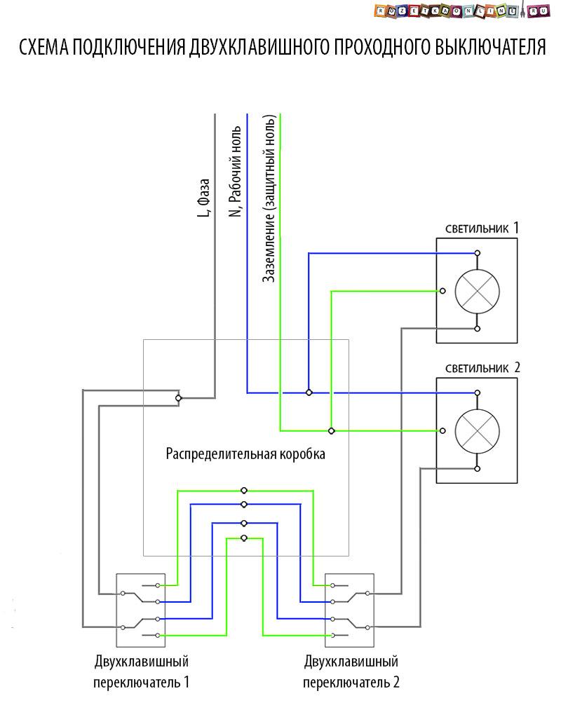 Проходной переключатель схема подключения на 2 клавиши