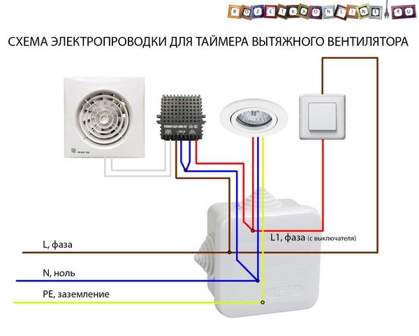 Схема электропроводки для таймера вытяжного вентилятора
