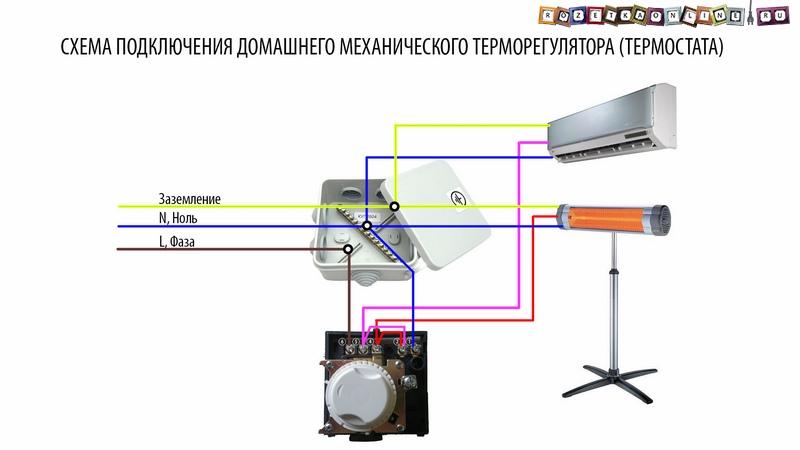 Схема подключения механического терморегулятора 308