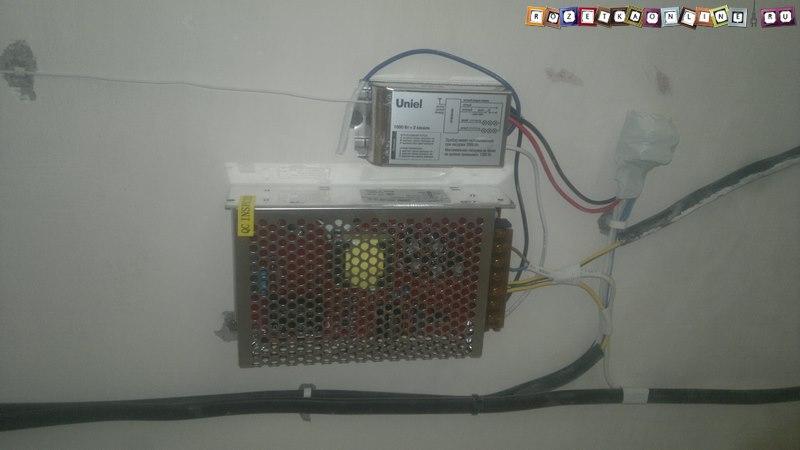 Подключение управления светом с пульта успешно выполнено