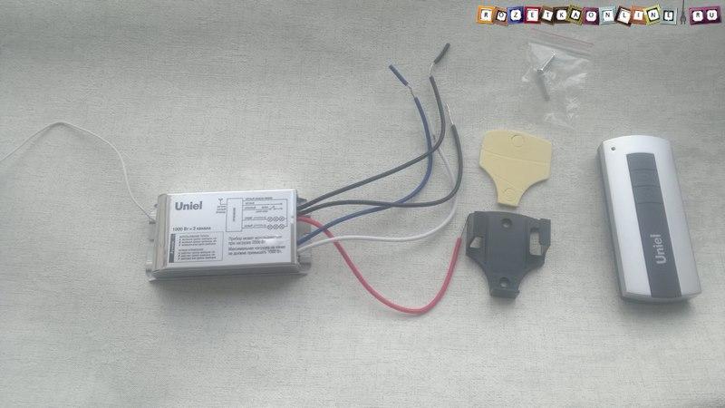 Комплект поставки пульта дистанционного управления освещением
