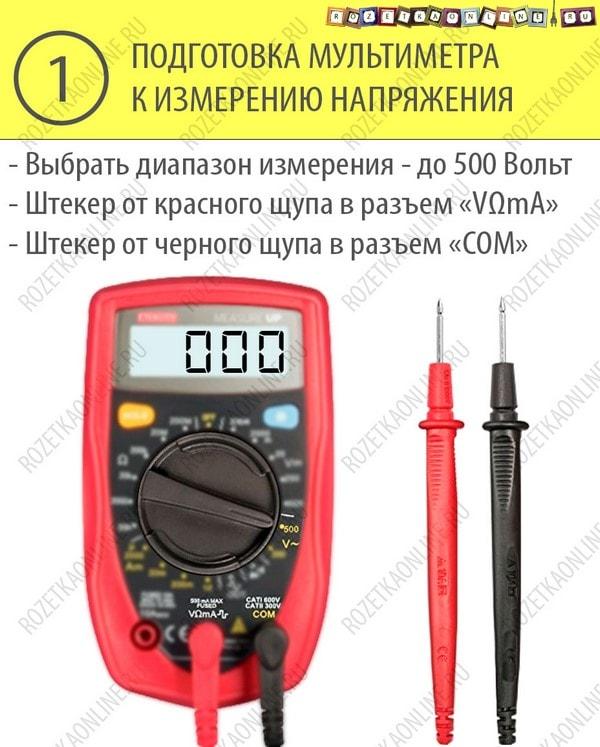 Выбор режима работы мультиметра для измерения напряжения
