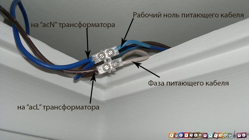 Подключение трансформатора к сети