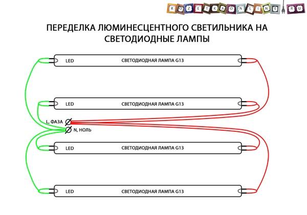 Схема подключения ламп дневного