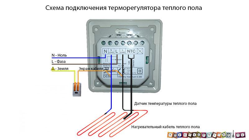 Тёплый пол электрический схема подключения