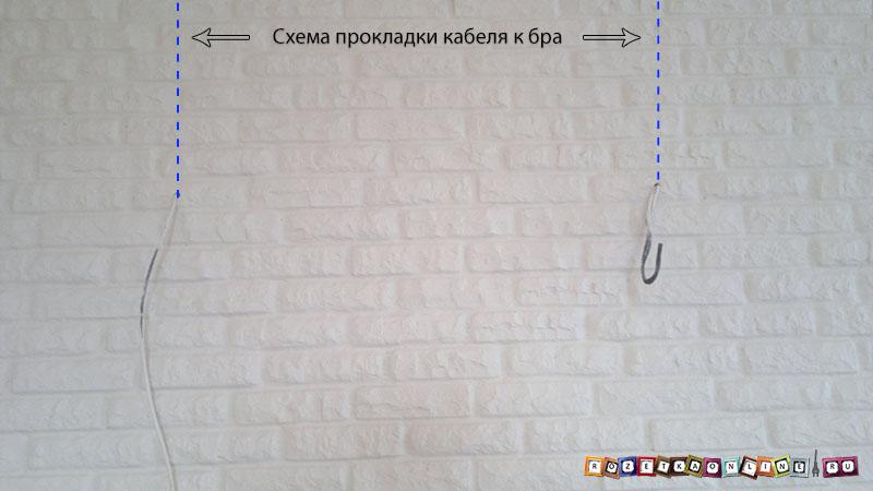 Схема проводки к светильнику бра