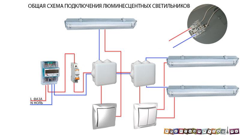 Схема подключения люминесцентных светильников