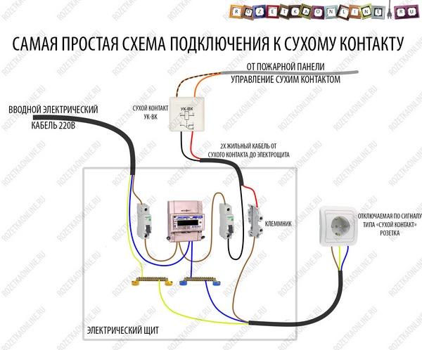 схема подключения к сухому контакту напрямую