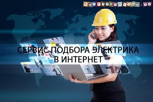 Поиск электрика на profi.ru