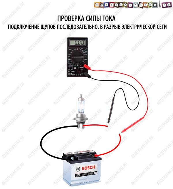 измерение силы тока цифровым мультиметром, последовательное подключение