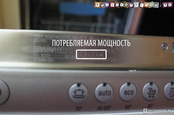 мощность посудомоечной машины