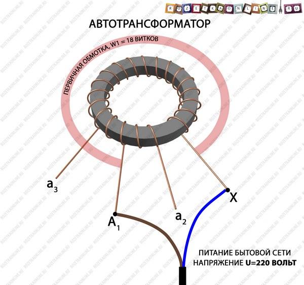 Устройство стандартного автотрансформатора
