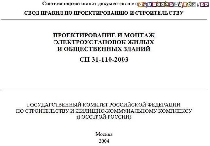 СП 31-110-2003 - регламентирует сечение кабеля для электрической варочной панели