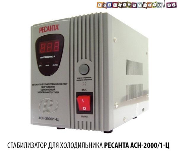 Лучший стабилизатор для холодильника РЕСАНТА ACH-2000